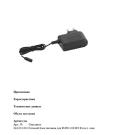 Geberit 242.033.00.1 сетевой блок питания 230В