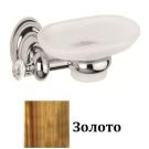 101B-20 IMIA Мыльница настенная 5x12x13 SWAROVSKI золото Dededimos