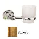 201B-20 IMIA Стакан настенный 11x6x15 золото SWAROVSKI Dededimos