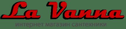 Интернет-магазин сантехники La-Vanna.Ru Екатеринбург